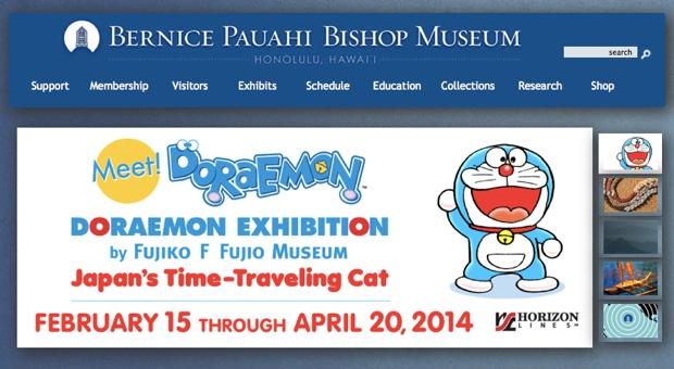 【ハワイ総研125】2月15日~4月20日までのお楽しみ…ビショップミュージアムで海外初の「ドラえもん」原画展開催