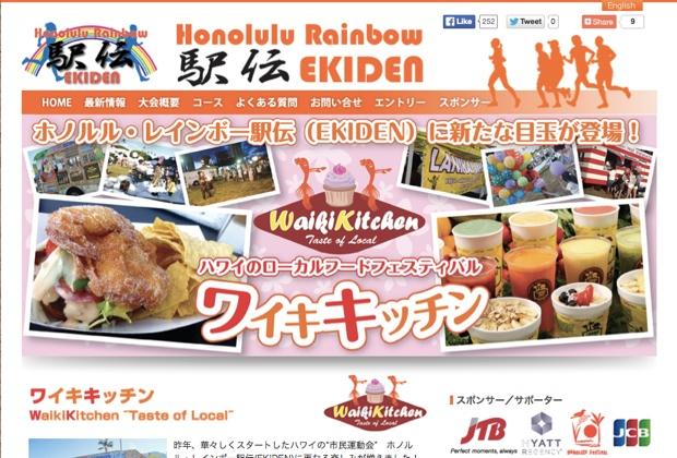 【ハワイ総研127】3月8日開催の「ホノルル・レインボー駅伝」に、フード系イベント「ワイキキ・キッチン」が仲間入り
