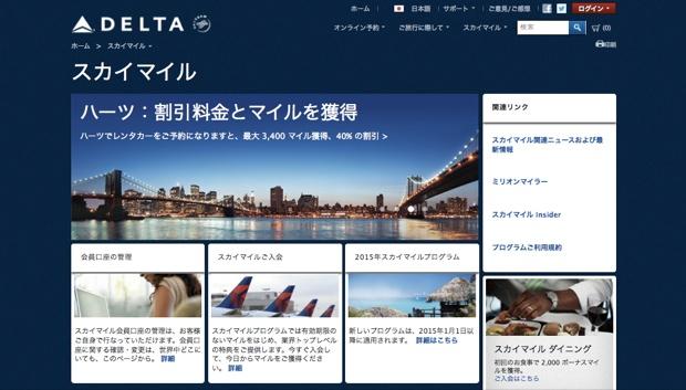 【旅*流儀237】購入価格により積算マイルも変わる…15年1月よりルールが大幅改変されるデルタ航空「スカイマイルプログラム」