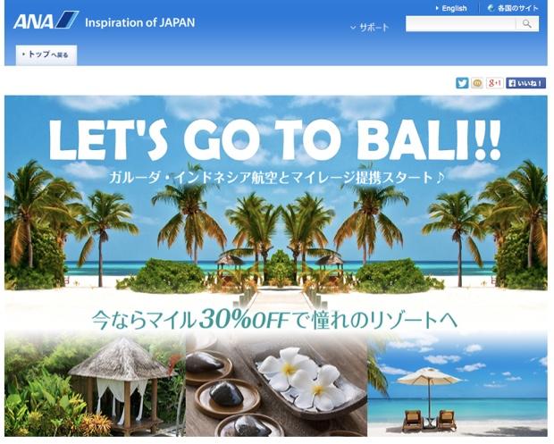【旅*流儀242】7月出発ならまだ間に合うかも…ANAマイラーは2.6万マイルでバリ島へ、JALマイラーは3万マイルでモルディブへ
